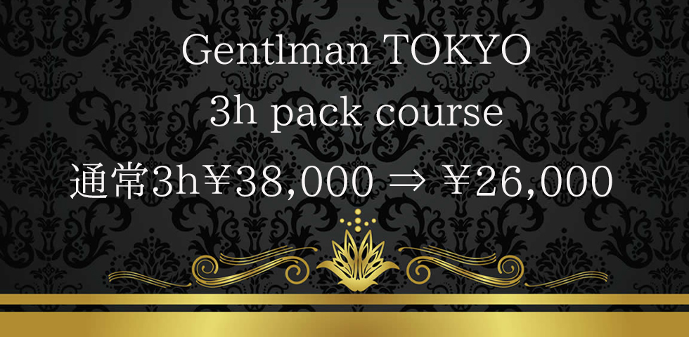 ◆3h pack course◆